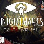 #1【ホラー】弟者の「Little Nightmares -リトルナイトメア-」【2BRO.】[ゲーム実況by兄者弟者]