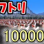 ニワトリ1万羽VS旧アメリカ軍10人-Ultimate Epic Battle Simulator-[ゲーム実況byわら実況ちゃんねるだべ]
