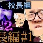 【青鬼2 校長編】ヒカキンの実況プレイ Part1【ホラーゲーム】[ゲーム実況byHikakinGames