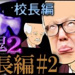 【青鬼2 校長編】ヒカキンの実況プレイ Part2【ホラーゲーム】[ゲーム実況byHikakinGames