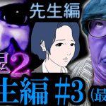 【青鬼2 先生編】ヒカキンの実況プレイ Part3(最終回)【ホラーゲーム】[ゲーム実況byHikakinGames