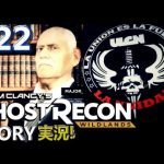 #22【PS4日本語】ゴーストリコン ワイルドランズ ! Ghost Recon Wildlands[ゲーム実況byカーソンLee]