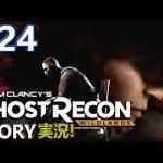 #24【PS4日本語】ゴーストリコン ワイルドランズ ! カルテルの護衛部隊を殲滅!Ghost Recon Wildlands[ゲーム実況byカーソンLee]