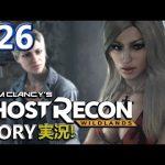 #26【PS4日本語】ゴーストリコン ワイルドランズ ! セクシー妻を持ちブション! Ghost Recon Wildlandsi-[ゲーム実況byカーソンLee]