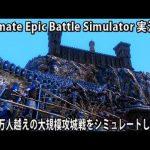 総勢3万人越えの大規模攻城戦をシミュレートしてみた 【 Ultimate Epic Battle Simulator 実況 #7 】[ゲーム実況byアフロマスク]