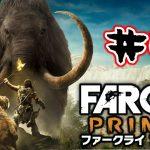 【原始人】#5 FARCRY PRIMAL ファークライ プライマル【タイチ】[ゲーム実況byゲーム実況 タイチ TAICHI]