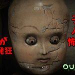 ビビりが全力で子供の人形が怖すぎる #6【ゲーム実況】アウトラスト2 Outlast2[ゲーム実況by島津の鉄砲兵]