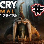 【原始人】#6 FARCRY PRIMAL ファークライ プライマル【タイチ】[ゲーム実況byゲーム実況 タイチ TAICHI]