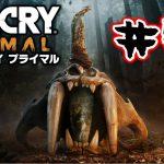 【原始人】#7 FARCRY PRIMAL ファークライ プライマル【タイチ】[ゲーム実況byゲーム実況 タイチ TAICHI]