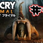 【原始人】#9 FARCRY PRIMAL ファークライ プライマル【タイチ】[ゲーム実況byゲーム実況 タイチ TAICHI]