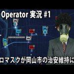 アフロマスクが岡山市の治安維持に挑戦 【 911 Operator 実況 #1 】[ゲーム実況byアフロマスク]