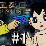 ドラえもんのび太のDEAD SPACE #1[ゲーム実況byアブ ]
