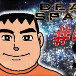 ドラえもんのび太のDEAD SPACE #4[ゲーム実況byアブ ]