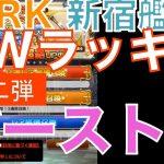 【ffrk】 GWラッキー第二弾 〜バースト以上〜[ゲーム実況by新宿艦隊のFFRK実況]