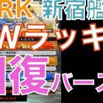 【ffrk】 GWラッキー第一弾 〜回復バースト〜[ゲーム実況by新宿艦隊のFFRK実況]