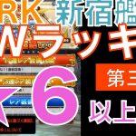 【ffrk】 GWラッキーガチャ 第三弾[ゲーム実況by新宿艦隊のFFRK実況]