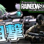 【R6S】#8 変態のレインボーシックス シージ rainbow six siege【タイチ】[ゲーム実況byゲーム実況 タイチ TAICHI]