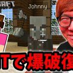 【マインクラフト】ジョニーをTNTで爆破して殺ります!復習や!【ヒカキンのマイクラ実況 Part353】【ヒカクラ】[ゲーム実況byHikakinGames