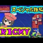 【Tricky Towers】スペシャル難易度が難しすぎる!【あしあと あつこ企画】[ゲーム実況byあしあと]