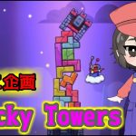 【Tricky Towers】パズルゲームで仲間割れ!あしあとバトル!【あしあと あつこ企画】[ゲーム実況byあしあと]