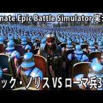 チャック・ノリス VS ローマ兵3万人 【 Ultimate Epic Battle Simulator 実況 #5 】[ゲーム実況byアフロマスク]