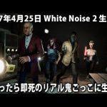 捕まったら即死のリアル鬼ごっこに生挑戦 【 White Noise 2 生放送 2017年4月25日 】[ゲーム実況byアフロマスク]