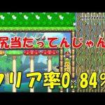 スーパーマリオメーカー #4 クリア率0.84% 40秒スピラン 時間ぎりぎりの戦い! Sho実況 SUPER MARIO MAKER マリメ[ゲーム実況byNemogamevideo]