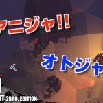 #10【ホラー】兄者,弟者,おついちの「The Wild Eight – 2BRO.EDITION」【2BRO.】[ゲーム実況by兄者弟者]