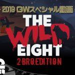#1【ホラー】兄者,弟者,おついちの「The Wild Eight – 2BRO.EDITION」【2BRO.】[ゲーム実況by兄者弟者]