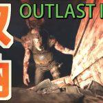 アウトラスト2 – 頭のおかしい二人組みに収納されました – outlast 2 実況プレイ part10[ゲーム実況byOG Room/実況]