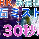 【ffrk】 ミストドラゴン 30秒以内 〜聖の記憶〜[ゲーム実況by新宿艦隊のFFRK実況]