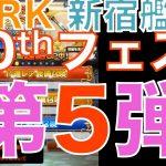 【ffrk】 30thフェス 〜第5弾〜[ゲーム実況by新宿艦隊のFFRK実況]