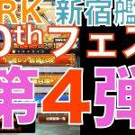 【ffrk】 30thフェス 第4弾[ゲーム実況by新宿艦隊のFFRK実況]