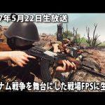 ベトナム戦争を舞台にしたリアルな戦場FPSに生挑戦 【 Rising Storm 2 Vietnam 生放送 2017年5月22日 】[ゲーム実況byアフロマスク]