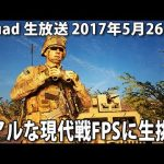リアルな現代戦FPSに生挑戦 【 Squad 生放送 2017年5月26日 】[ゲーム実況byアフロマスク]
