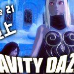 新章突入、塔を登れ!『GRAVITY DAZE2(グラビティデイズ2)』を実況プレイ #29[ゲーム実況byだいだら]