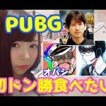【Live PUBG】のっちんさん、オパシさん、柊さんと!【ももりな】[ゲーム実況byももりなちゃんねる]