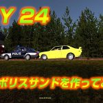 【My Summer Car】線路にポリスサンドを作ってみた! DAY24[ゲーム実況byjanne]