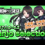 R6S名場面・珍場面・面白い場面集『吟醸セレクション』【FPS】Rainbow Six Siege 2017.1.8〜5.2[ゲーム実況by吟醸姉妹のゲーム実況]