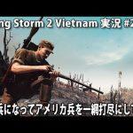 RPG兵になってアメリカ兵を一網打尽にしてみた 【 Rising Storm 2 Vietnam 実況 #2 】[ゲーム実況byアフロマスク]