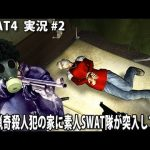 連続猟奇殺人犯の家に素人SWAT隊が突入してみた【 SWAT4 実況 #2 】[ゲーム実況byアフロマスク]