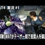 特殊部隊SWATがテーザー銃で民間人を鎮圧する【 SWAT4 実況 #1 】[ゲーム実況byアフロマスク]