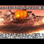 強力な爆弾で1万のローマ兵を吹っ飛ばしてみた 【 Ultimate Epic Battle Simulator 実況 #10 】[ゲーム実況byアフロマスク]
