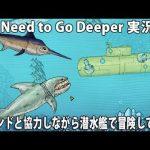 フレンドと協力しながら潜水艦で冒険してみた 【 We Need to Go Deeper 実況 #2 】[ゲーム実況byアフロマスク]