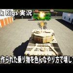 レゴで作られた乗り物を色んなやり方で壊してみた 【 Brick Rigs 実況 】[ゲーム実況byアフロマスク]