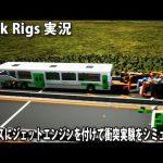 大型バスにジェットエンジンを付けて衝突実験をシミュレート 【 Brick Rigs 実況 】[ゲーム実況byアフロマスク]