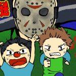 【13日の金曜日】ジェイソン!なんかアプデきたけど?!Friday the 13th: The Game[ゲーム実況byさかなgame&何か]