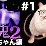 【青鬼2 ニケちゃん編】ヒカキンの実況プレイPart1【ホラーゲーム】[ゲーム実況byHikakinGames