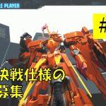 【ガンダムブレイカー3 #37】最終決戦仕様の名前募集【ジーンのゲーム実況】GUNDAM BREAKER3[ゲーム実況byジーンのゲームチャンネル]