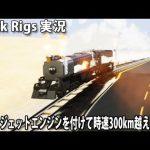 列車にジェットエンジンを付けて時速300km越えに挑戦 【 Brick Rigs 実況 】[ゲーム実況byアフロマスク]